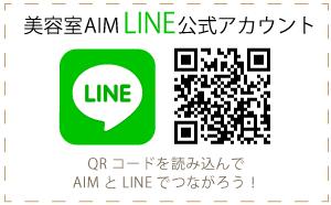 美容室AIM エイム LINE